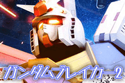 ガンダムブレイカー2 (1)