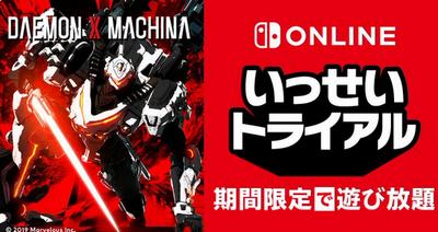 【朗報】トライアル、また成功してしまう 「デモンエクスマキナ」、eショップ14位に!!