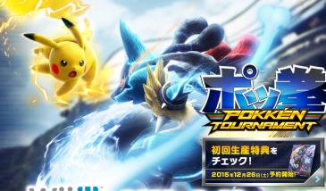 Wii U「ポッ拳 POKKEN TOURNAMENT」 海外版プレイ動画が続々アップ!ダークミュウツー、アバターカスタマイズなど