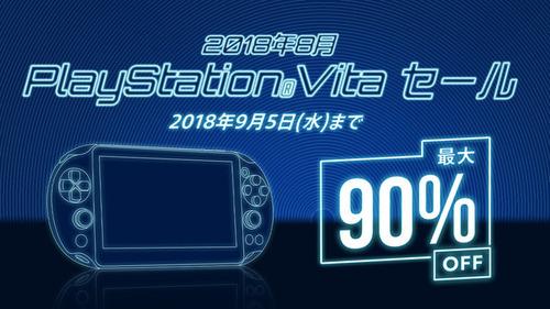 【最大90%OFF】PS Vita 大規模セールが開催!『ペルソナ4』『バイオリベ2』『ロックマン』シリーズなど大幅値引き!!