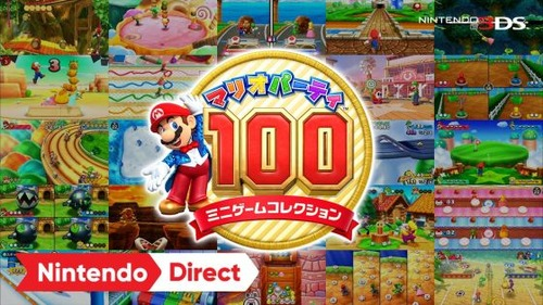 3DS「マリオパーティ100 ミニゲームコレクション」 12/8発売! 歴代ミニゲームの決定版!!
