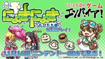 3DS「にょきにょき たびだち編」実況プレイが11/5放送、PV公開も