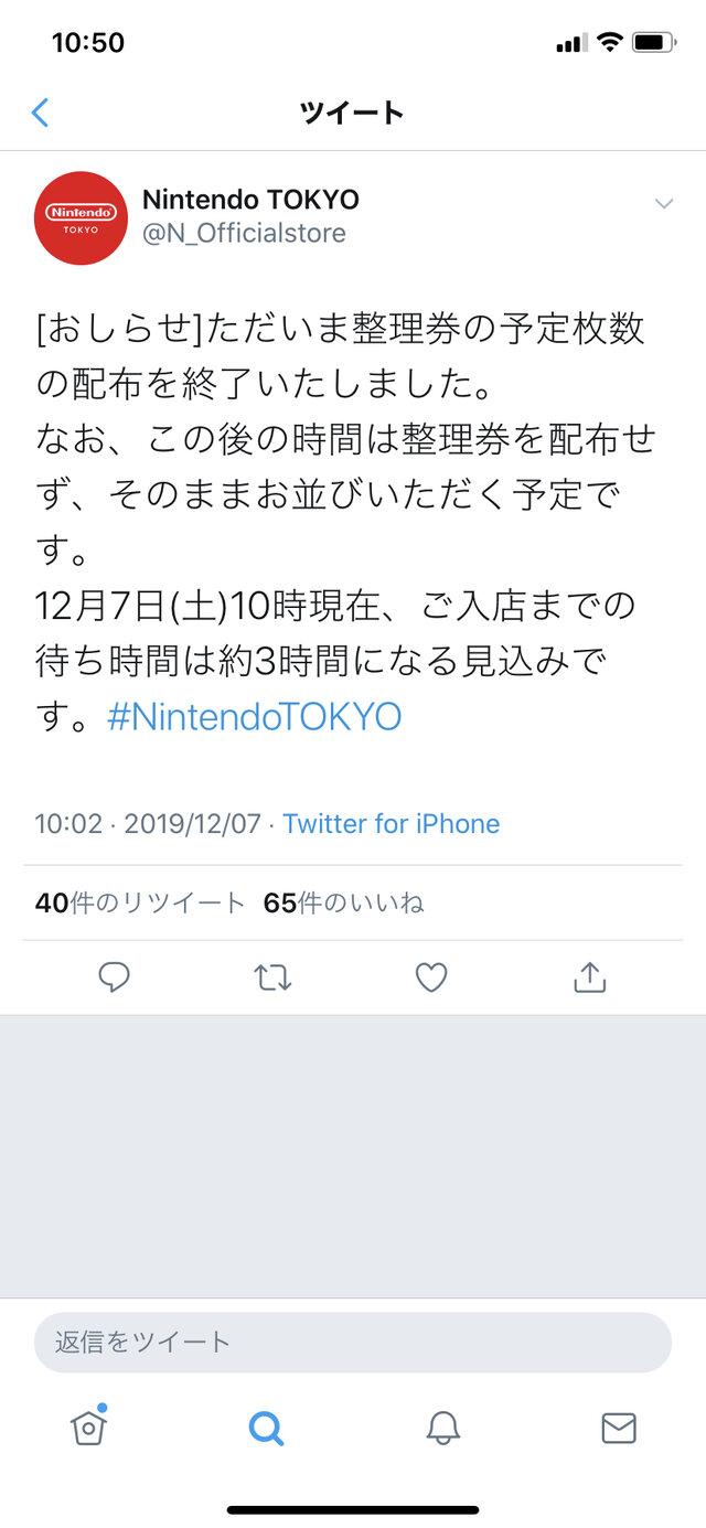 【悲報】Nintendo TOKYO、本日の入店待ち3時間!東京は冷たい雨が降っているのに