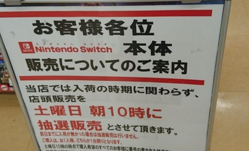 【朗報】Switchの出荷、溜め込んだ分を引き続き放出の模様!!!