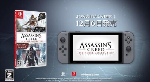 Switch「アサシンクリード リベルコレクション」が12/6発売決定!『アサクリ4』本編+DLC&『ローグ』2タイトルを収録