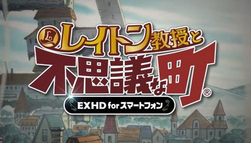 「レイトン教授と不思議な町 EXHD for スマートフォン」紹介PVが公開!6月配信!!