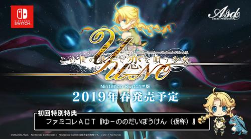 Switch版「Yu-no」の発売日が決定、早期割引で4800円だけど買う?