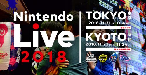任天堂が単独eスポ!スマブラやスプラなどのゲーム大会『Nintendo Live 2018』を開催!!