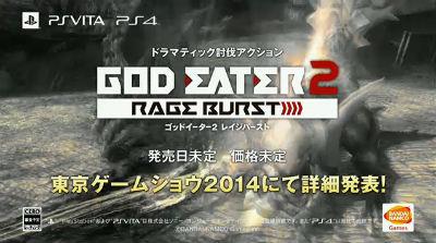 (速報) PS4/Vita「ゴッドイーター2 レイジバースト」発売決定!! TGSで詳細発表!