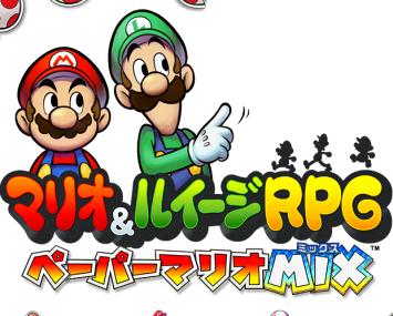 3DS「マリオ&ルイージRPG ペーパーマリオMIX」 発売日が12/3に決定、公式サイトオープン、予約開始!!