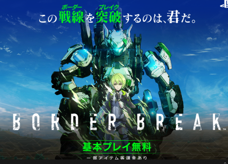 BORDER BREAK (1)