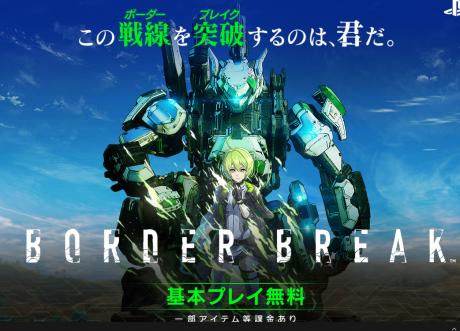 BORDER BREAK (1)