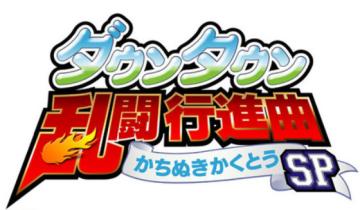 PS4『ダウンタウン乱闘行進曲 かちぬきかくとうSP』今冬発売が発表!!