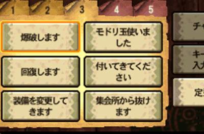 3DS「モンスターハンター4G」 なんか面白い定型文ないかなぁ