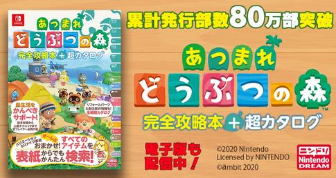 【朗報】ニンドリ版「あつまれ どうぶつの森」攻略本の発行部数が80万部突破!