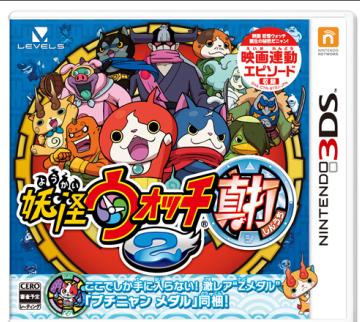 3DS「妖怪ウォッチ2 真打」 発売からわずか2日間で120万本を突破した模様!妖怪パワー健在!!