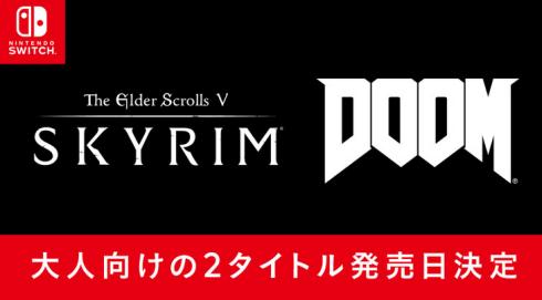 【速報】Switch版「スカイリム」2/1 「Doom」3/1 発売決定、予約開始!!