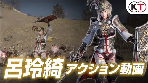 PS4「真・三國無双8」『曹丕、甄姫、魯粛、司馬懿、呂玲綺』アクション動画が公開!!