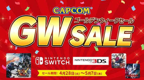 【セール】カプコンがSwitch/3DS DL版ソフトを投げ売り価格でセール中!どれがオススメ?