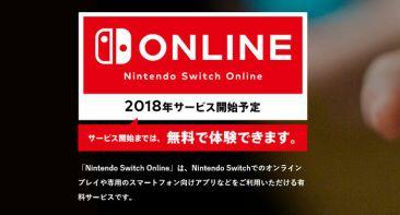オンライン利用料→PS4「月額514円」switch「月額300円」