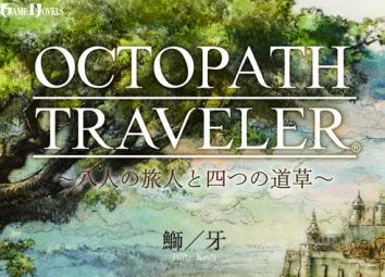 【朗報】「オクトパストラベラー」の書き下ろし短編小説集が7/20発売!