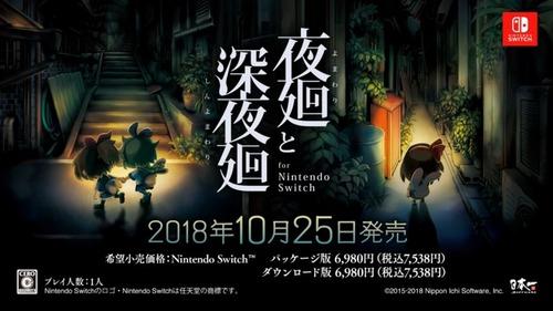 「夜廻と深夜廻 for Nintendo Switch」海外版イベントムービーが公開! 日本一ホラーが2本セットになって10/25発売