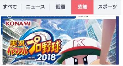 パワプロ2018さん、ヤフーニューストップを飾る快挙!!