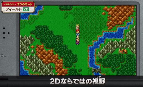 【画像】ドラクエ11、3DS版のフィールドがドラクエっぽくて悪くない
