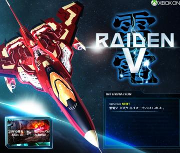 XboxOne 「雷電V」 超硬派シューティング最新作登場 公式サイトオープン、発売日が2/25に決定!