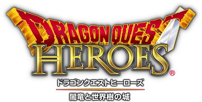 「DQH」は『ドラゴンクエスト』初のHD開発タイトル