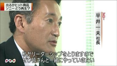 平井和夫 (2)
