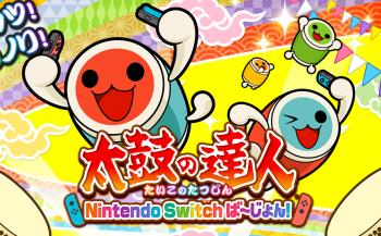 「太鼓の達人 Nintendo Switchば~じょん!」発売日が7/19に決定、最新PV公開!予約開始