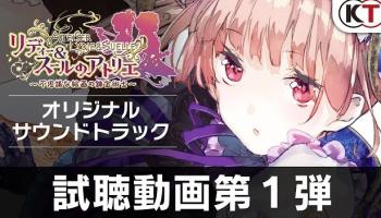 PS4/NS/PSV「リディー&スールのアトリエ」 サントラ試聴動画第1弾が公開!