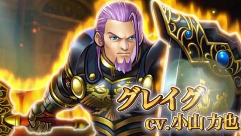 「ドラゴンクエスト ライバルズ」追加キャストはグレイグ(CV:小山力也)、ホメロス(CV:櫻井孝宏)に決定!