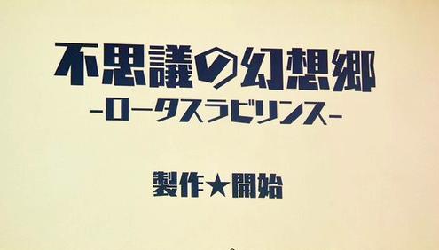 不思議の幻想郷 ロータスラビリンス (3)