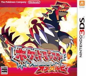 3DS「ポケモン オメガルビー/アルファサファイア」 あらたなメガシンカポケモン『メガヤミラミ』判明!! 既存ポケの一斉メガシンカに期待!