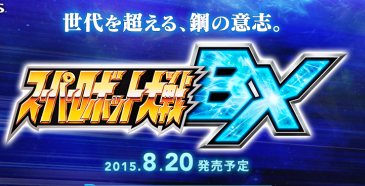 3DS「スーパーロボット大戦BX」 注目のシリーズ最新作 予約開始 キタ━━━(゜∀゜)━━━ッ!!