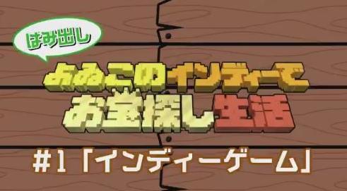 【本編未公開】「はみ出しよゐンディー#1 インディーゲーム」が公開!