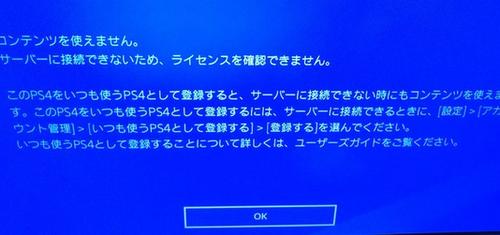 【緊急】PS4でモンハンやってたらいきなり鍵マークで付いてプレイできなくなったんだけどこれ何?