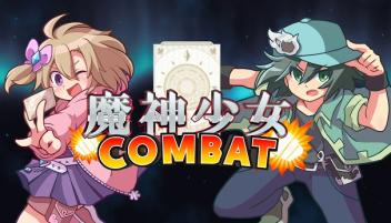 NS「魔神少女 COMBAT+ブレイブダンジョン」 HD版と新作をセットにしたスイッチ版、発売日が9/28に決定!PV公開