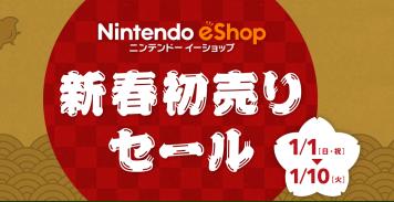 【セール】 「ニンテンドーeショップ 新春初売りセール」が1月1日元旦スタート!10日までの期間限定、お正月は3DS/WiiU 任天堂ソフトを遊びつくそう!!