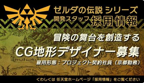 【速報】任天堂、ゼルダの伝説3D地形CGデザイナーを募集! DLC第3弾くるっ!?