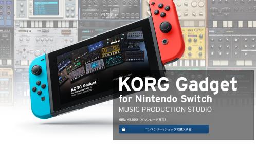 【朗報】ゲーム感覚で楽しめる音楽制作スタジオ『KORG Gadget for Nintendo Switch』の売上は 「そこそこ売れた」