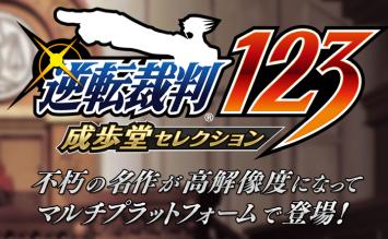 Switch/PS4/XB1「逆転裁判123 成歩堂セレクション」2ndPV & TVCM公開!成歩堂龍一の活躍が大画面で大復活!!