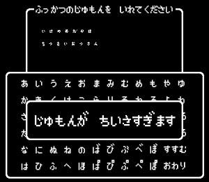 自作ゲームでパスワードシステムを作ったらカタカナのへと平仮名のへ両方使ってたからボロクソレビュー書かれた
