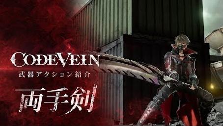 PS4「コードヴェイン」武器紹介PV「両手剣」& 開発者秘話「バディアクション編」が公開!9/27発売