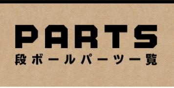 「ニンテンドーラボ」 ダンボールパーツPDFが配布開始! 開封・実況紹介動画も!!