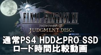 【検証】PS4 PROにSSDを載せてもロード時間は変わらない???