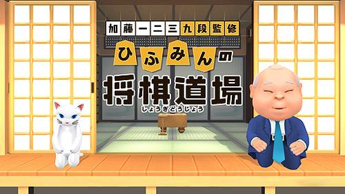 Switchd独占「ひふみんの将棋道場」12/20発売決定!