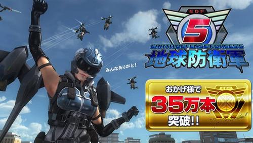 【朗報】「地球防衛軍5」、いつの間にか国内35万本突破していた!!